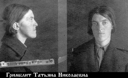 Мученица Татиана Гримблит