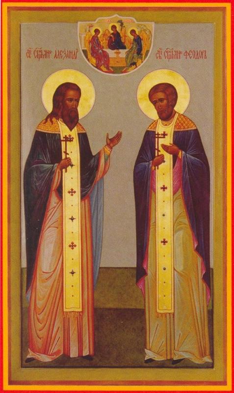 Священномученики  Александр (Смирнов) и Феодор (Ремизов)