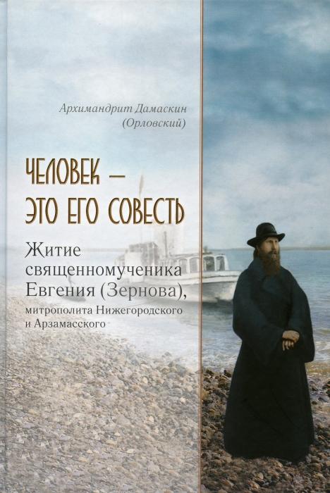 Житие священномученика Евгения (Зернова), митрополита Нижегородского и Арзамасского