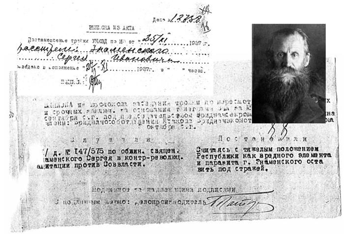 ПСвященномученик Сергий (Знаменский)