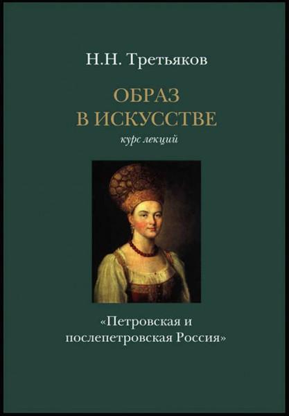 """Н.Н. Третьяков. """"""""Образ в искусстве"""""""". 2014"""
